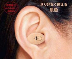 ニコン・エシロール耳穴型補聴器「イヤファッション」