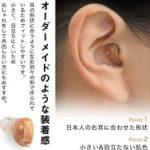 オンキョー「耳あな型デジタル補聴器」