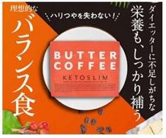 バターコーヒー「ケトスリム」