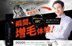 増毛スプレー「DOUDO(ドウド)」