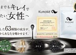 白髪ケアサプリ「KURONE(クローネ)」