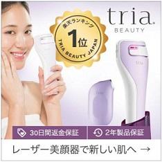 トリア「家庭用レーザー美顔器」